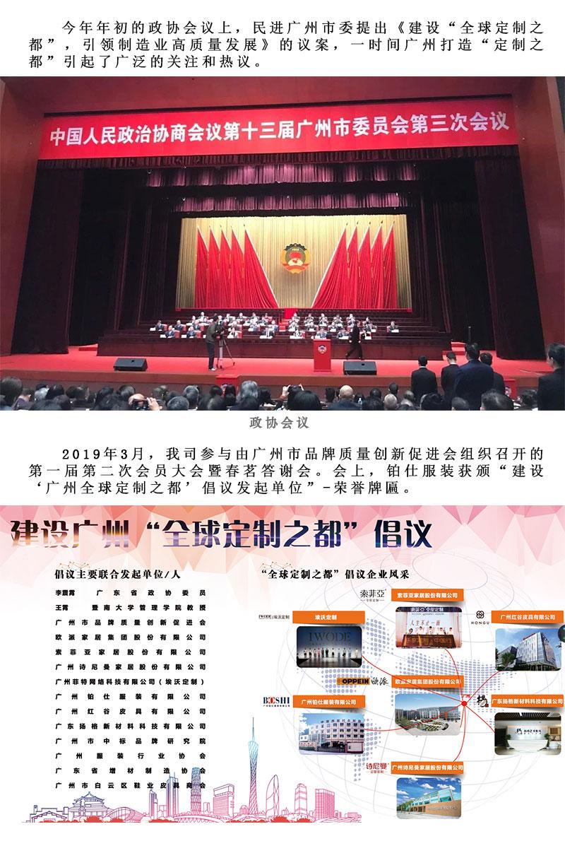 """倡议:打造广州""""全球定制之都""""_01.jpg"""