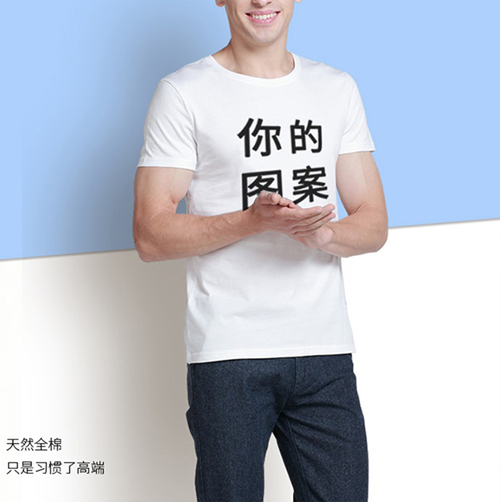 T恤衫2.png