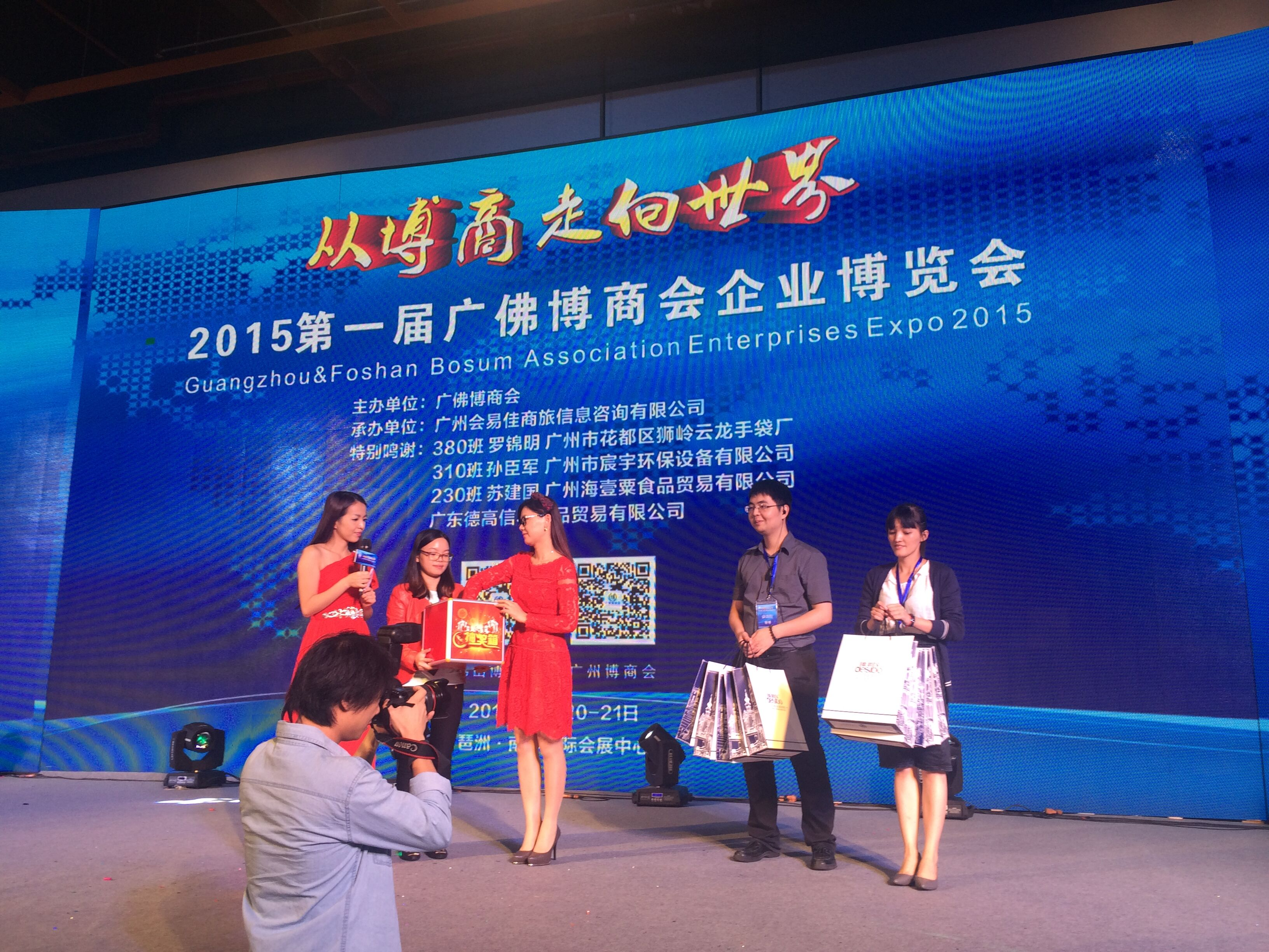 广州铂仕集团参加2015届广佛博商会(图文)
